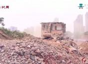 西陂片區已全面完成華龍社區A1安置地塊拆除工作