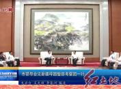 市領導會見新疆呼圖壁縣考察團一行