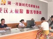 新罗区龙门镇湖一村:建强农村党群服务中心