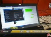 漳平:摧毁一个网络贷款诈骗团伙