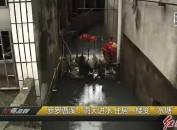 """新罗曹溪:雨天进水 住房一楼变""""水塘""""(续)"""