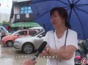 强降雨造成龙岩中心城区多处道路积水 多部门联合保障市民出行