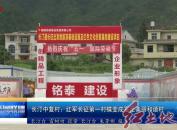 长汀中复村:红军长征第一村蝶变成富足美丽和谐村