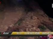 长汀:山坡塌方堵路 消防紧急处置