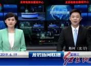 2019年6月19日龙岩新闻联播