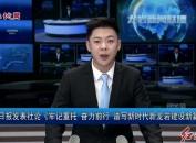 闽西日报发表社论《牢记重托 奋力前行 谱写新时代新龙岩建设新篇章》