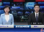 2019年6月18日 龙岩新闻联播