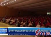 上海音乐学院赴龙岩暑期社会实践主题音乐会 在闽西职业技术学院举行