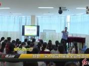 新罗:深入校园开展安全宣传活动