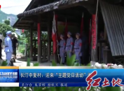 """长汀中复村:迎来""""主题党日活动""""潮"""