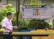 南城街道凤凰城:生活垃圾分类试点小区见闻