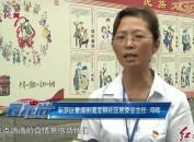 新羅龍鋼社區:服務少數民族流動人口