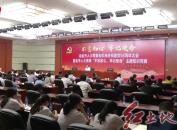 强化政治担当 自觉对表对标市人大常委会召开庆祝中国共产党成立98周年纪念大会