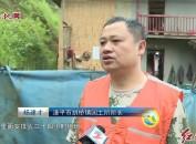 漳平:加大巡查力度 保障汛期安全