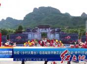 央视《乡村大舞台》在连城县开展正式彩排活动将于5日进行录制