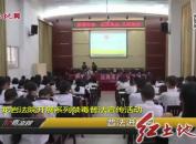 龙岩法院开展系列禁毒普法宣传活动