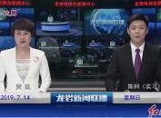 2019年7月14日龙岩新闻联播