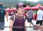 2019年龙硿洞文化旅游节暨芙蓉李采摘节隆重举行