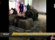 武平:恢复水电站下游河流生态