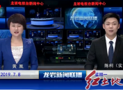 2019年7月8日龙岩新闻联播