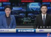 2019年7月3日龙岩新闻联播