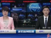 2019年7月9日龙岩新闻联播