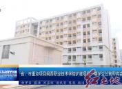 省、市重点项目闽西职业技术学院扩建项目一期学生公寓即将装修完成