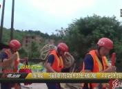 連城:強降雨致村莊被淹 31名村民脫困