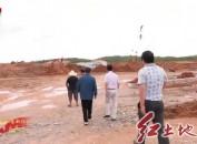 福建(龍巖)稀土工業園區管委會:強化服務保障 助力園區建設