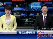 2019年7月10日龙岩新闻联播