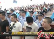 永定:公开宣判首起恶势力犯罪集团案件 15人获刑