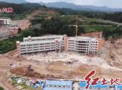 永定:两所新建学校今秋招生 增加学位2040个