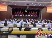 龙岩市公安局召开庆祝中国共产党成立98周年大会