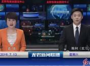 2019年7月13日龙岩新闻联播