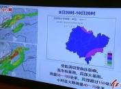 全市新一轮强降雨防御工作视频会议召开