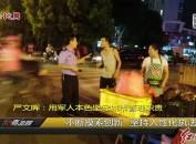 嚴文暉:用軍人本色堅守城市管理職責