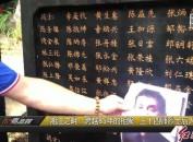 湘江之畔:跨越85年的相聚 三十四师烈士后人祭英烈