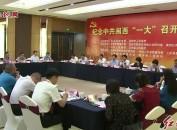 """纪念中共闽西""""一大""""召开90周年座谈会在上杭举办"""
