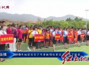 2019年福建省青少年赛艇锦标赛在上杭落下帷幕