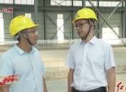 邹庆如:在项目建设中体现担当、展现作为 推动项目落地、取得实效
