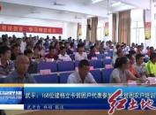 武平:168位建檔立卡貧困戶代表參加創業貧困農戶培訓
