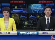2019年7月12日龙岩新闻联播