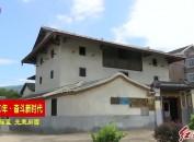 上南村:福建首个农村党支部诞生地