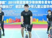 长汀:羽毛球夏令营  助力老区体育事业