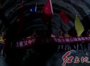浦梅铁路牛峒山隧道贯通