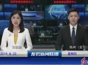 2019年8月22日龙岩新闻联播
