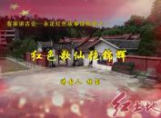 红色歌仙张锦辉