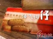 福建三宝片仔癀系列专题(三)――海丝路上的中国符号