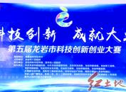 第五届龙岩市科技创新创业大赛在漳平市举办