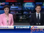 2019年8月26日 龙岩新闻联播